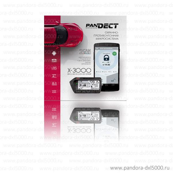 Pandect X-3000 инструкция - фото 6